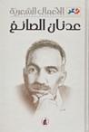 الأعمال الشعرية الكاملة : عدنان الصائغ