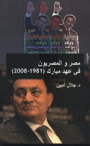 مصر والمصريون في عهد مبارك by Galal Amin