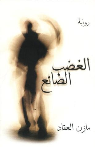 الغضب الضائع by مازن العقاد