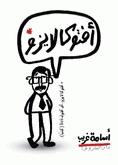 Ebook أفتوكا لايزو by أسامة غريب read!