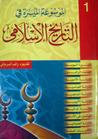 الموسوعة الميسرة في التاريخ الإسلامي