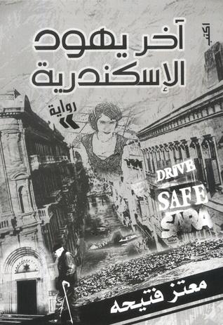 آخر يهود الإسكندرية