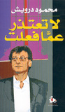 لا تعتذر عما فعلت by Mahmoud Darwish