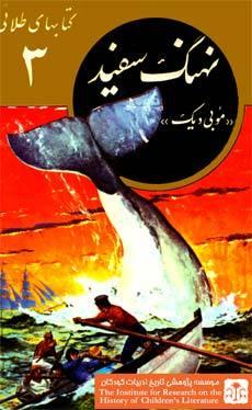 موبی دیک نهنگ سفید