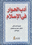 أدب الحوار في الإسلام