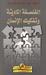 الفلسفة المادية وتفكيك الإنسان by عبد الوهاب المسيري