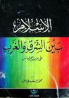الإسلام بين الشرق...