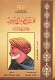فلسفة ابن خلدون الاجتماعية by طه حسين