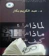 لماذا نقرأ؟ ماذا نقرأ؟ كيف نقرأ؟ by عبد الكريم بكار