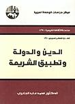 الدين والدولة وتطبيق الشريعة by محمد عابد الجابري