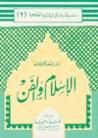 الإسلام والفن