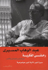 رحلتي الفكرية by عبد الوهاب المسيري
