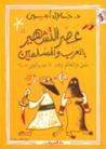 عصر التشهير بالعرب والمسلمين