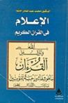 الإعلام في القرآن الكريم