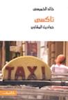 تاكسي حواديت المشاوير by خالد الخميسي