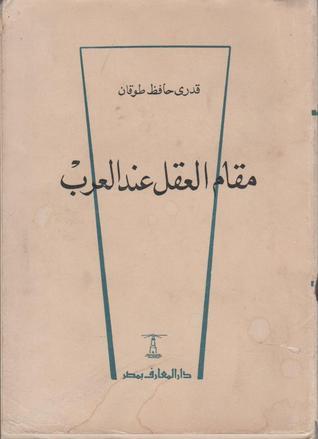 مقام العقل عند العرب