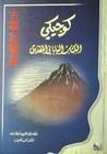 كوجيكي (وقائع الأشياء القديمة) الكتاب الياباني المقدس