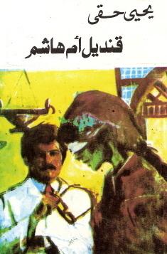 قنديل أم هاشم by يحيى حقي