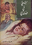 شيء في صدري by إحسان عبد القدوس