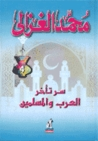 سر تأخر العرب والمسلمين