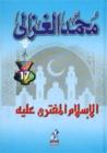 الإسلام المفترى عليه