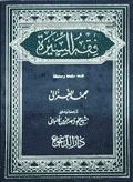 فقه السيرة by محمد الغزالي