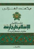 مستقبل الإسلام خارج أرضه by محمد الغزالي