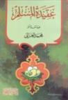 عقيدة المسلم by محمد الغزالي