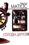 Солодка Даруся [Solodka Darusya] by Maria Matios