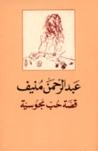 قصة حب مجوسية by Abdul Rahman Munif