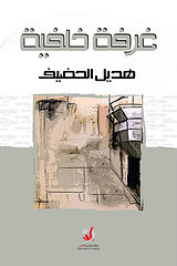 غرفة خلفية by هديل الحضيف