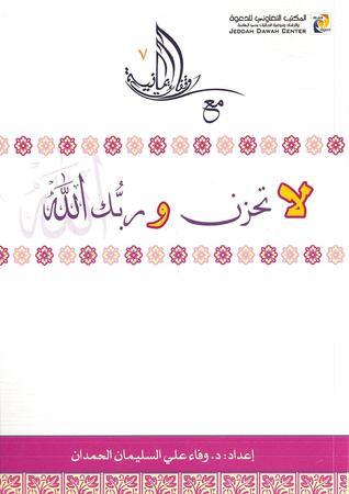 وقفات إيمانية مع  by وفاء علي السليمان الحمدان