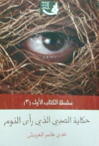 حكاية الصبي الذي رأى النوم by عدي جاسر الحربش