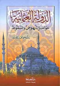 الدولة العثمانية: عوامل النهوض وأسباب السقوط