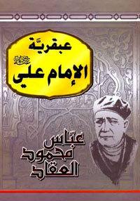 عبقریة الإمام علی