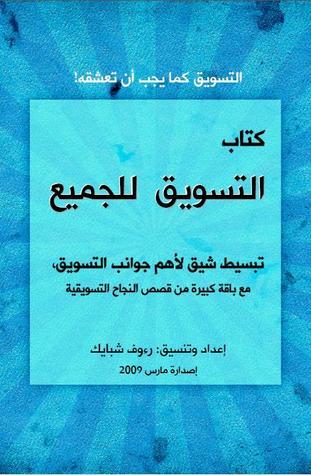 التسويق للجميع by رءوف شبايك