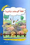 لطفاً گوسفند نباشید by محمود نامنی