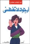 أرجوك لا تفهمني by عبد الوهاب مطاوع