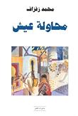محاولة عيش by محمد زفزاف