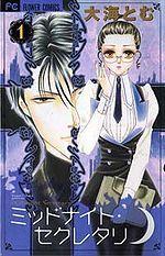 Midnight Secretary, Vol. 01 by Tomu Ohmi
