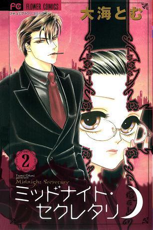 Midnight Secretary, Vol. 02