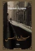 عراقي في باريس by صموئيل شمعون