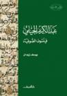 عبد الكريم الجيلي: فيلسوف الصوفية