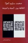 العلاقة بين السنة والشيعة