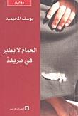 الحمام لا يطير في بريدة by يوسف المحيميد