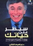 سيطر على حياتك by إبراهيم الفقي