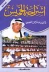 إستراحة الخميس by غازي عبد الرحمن القصيبي