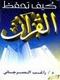كيف تحفظ القرآن