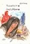 أم رتيبة - جمعية قتل الزوجات by يوسف السباعي