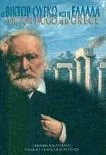 Ο Βίκτωρ Ουγκώ και η Ελλάδα  - Victor Hugo et la Grece
